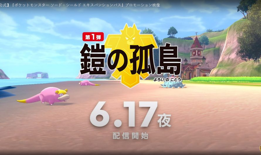 Pokémon Sword & Shield: The Isle of Armor vershijnt 17 juni